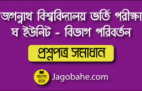 Jagannath Gha Unit Question Solution