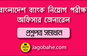 Bangladesh Bank GO Question Solution