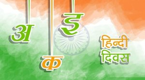 why-hindi-divas-is-celebrated why-hindi-divas-is-celebrated