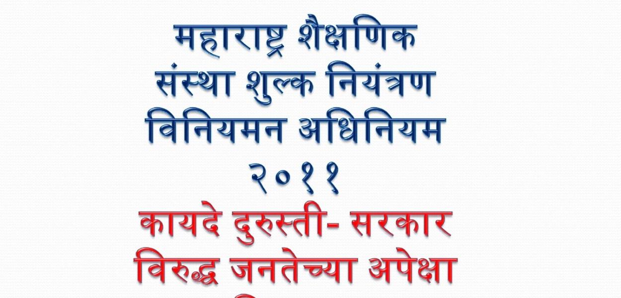 महाराष्ट्र शैक्षणिक संस्था शुल्क नियंत्रण विनियमन अधिनियम २०११ सुधारणा-जनतेच्या अपेक्षा आणि मागण्या
