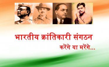 Bharatiya Krantikari Sangathan- In Brief…