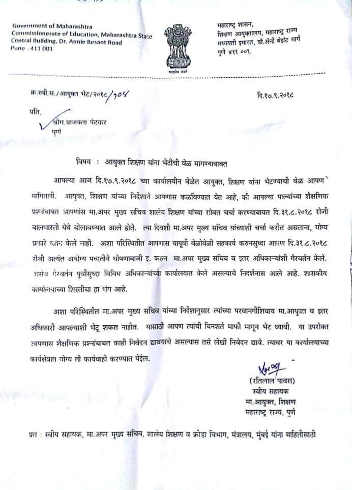 Education Commissioner Vishal Solanki's order banning his department officers to meet Smt.Prajakta Pethkar