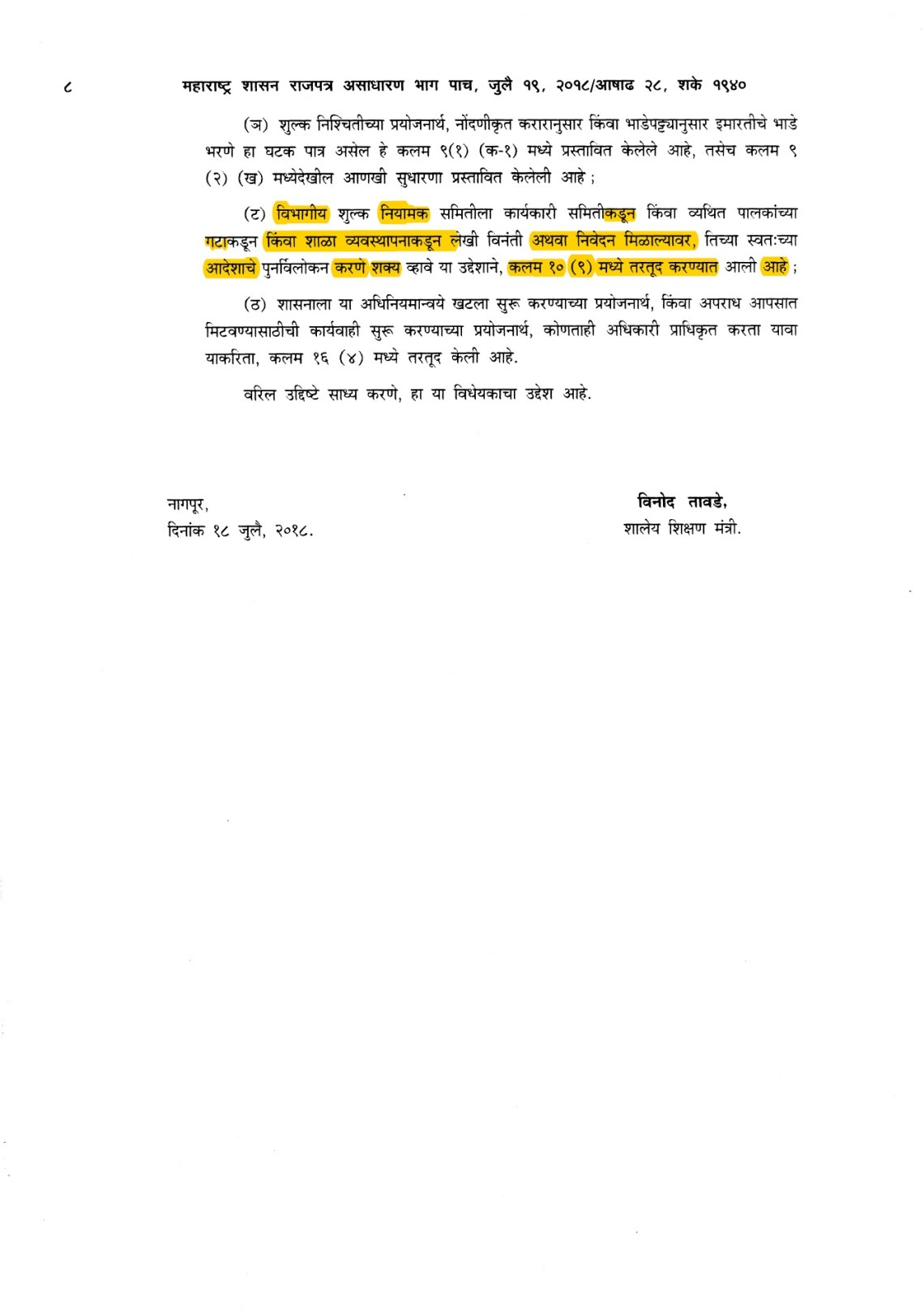 Maharashtra Educational Institutions Regulation of Fee Act 2011 Amendment Bill of 2018 Preamble Page 2