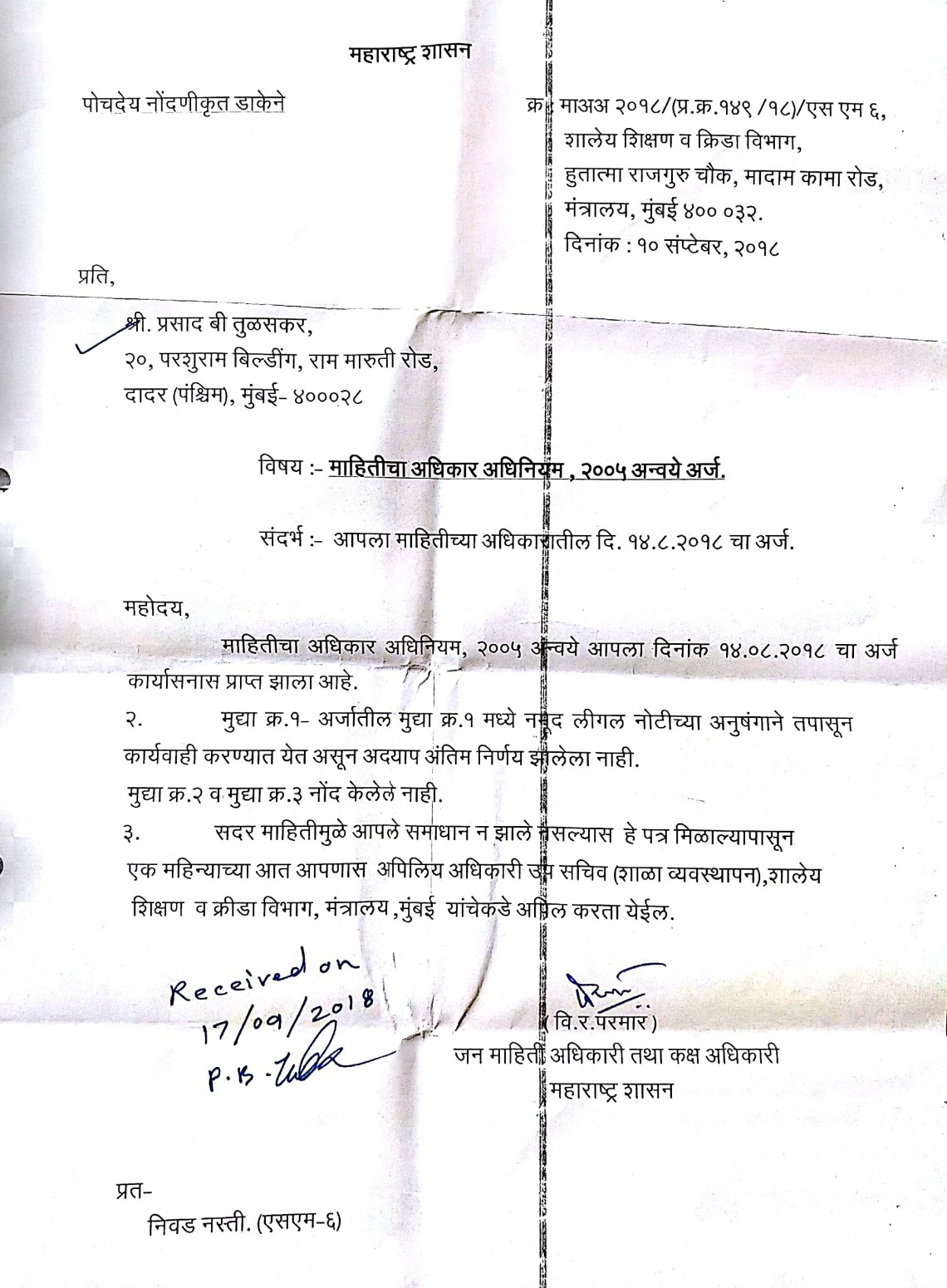 Second 'Copy Paste' RTI Reply Received By Mr. Prasad Tulaskar Dtd.10.09.2018 from Education Secretary Office repeating no decision is made & his complaint status is pending