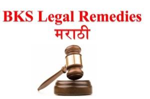Legal Remedies (Marathi)