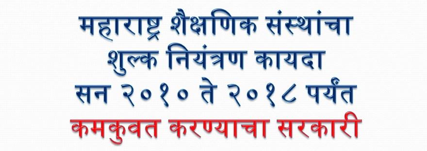 महाराष्ट्रातील शाळांचे शैक्षणिक शुल्क नियंत्रण कायदे व नियमांचा इतिहास व शिक्षणाच्या बाजारीकरणाचा कट
