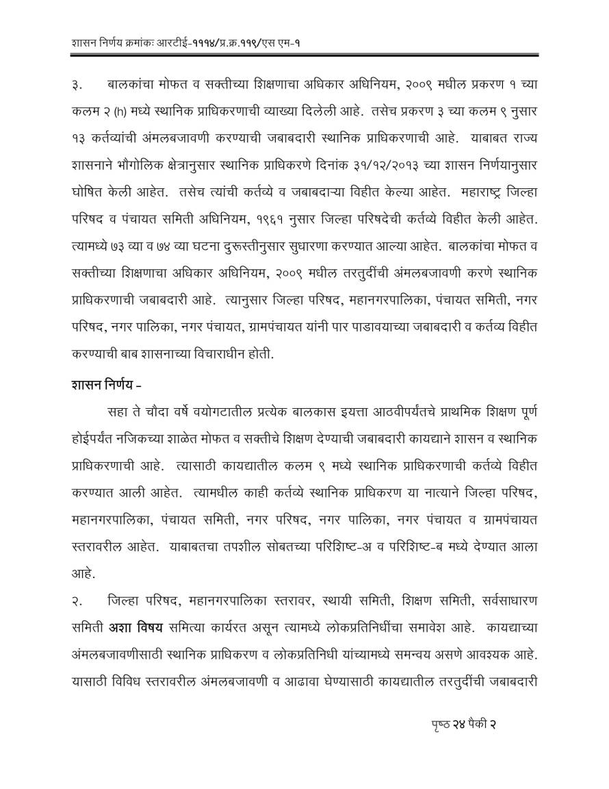 RTE Act 2009 Competent Authorities Maharashtra-02
