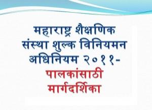 महाराष्ट्र शैक्षणिक संस्था शुल्क विनियमन अधिनियम २०११-पालकांसाठी मार्गदर्शिका