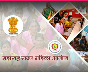 महाराष्ट्र राज्य महिला आयोग- तक्रार प्रणाली, मोफत कायदेशीर मदत, अधिकार व पत्ता