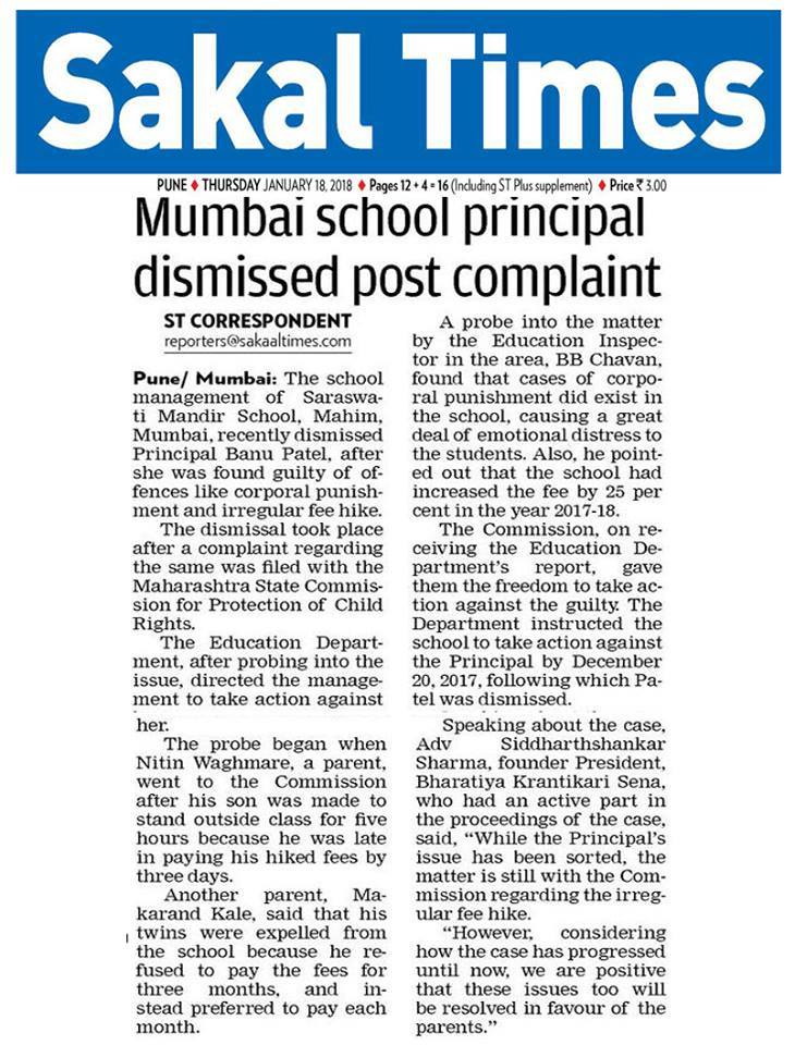 Saraswati Mandir School Principal Dismissed- Courtesy Sakal Times