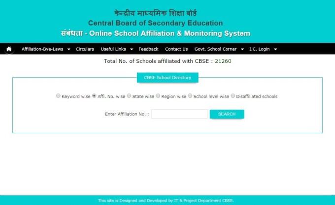 स्कूलकी सीबीएसई संबद्धता या मान्यता ऑनलाईन जांचेCbse-Affiliation-1-1
