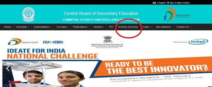स्कूलकी सीबीएसई संबद्धता या मान्यता ऑनलाईन जांचे