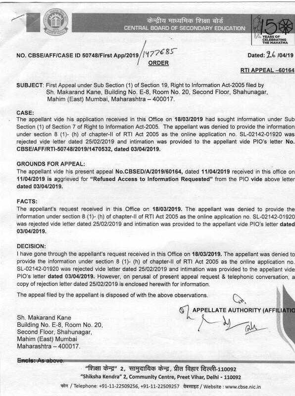 सीबीएसई बोर्डाने सरस्वती मंदिर शाळेचा संलग्नता अर्ज बंधनकारक कागदपत्रांच्या अभावी नाकारले