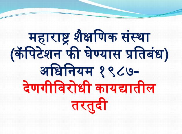 महाराष्ट्र शैक्षणिक संस्था (कॅपिटेशन फी घेण्यास प्रतिबंध) अधिनियम १९८७- देणगीविरोधी कायद्यातील तरतुदी