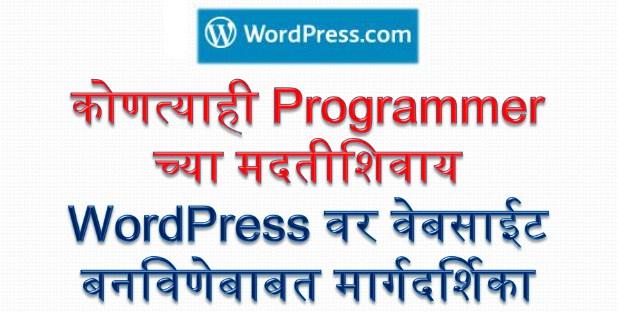 वेबसाईट कशी बनवावी? WordPress वर Programmer च्या मदतीशिवाय वेबसाईट बनविणेबाबत मार्गदर्शिका