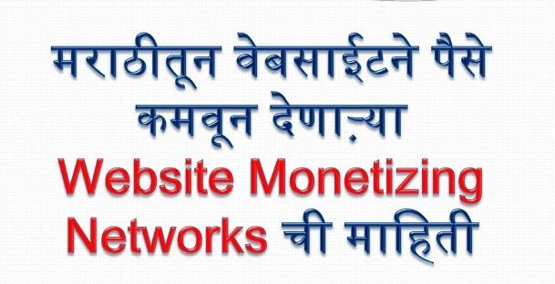 वेबसाईटने पैसे कमवून देणाऱ्या Website Monetizing Networks ची माहिती