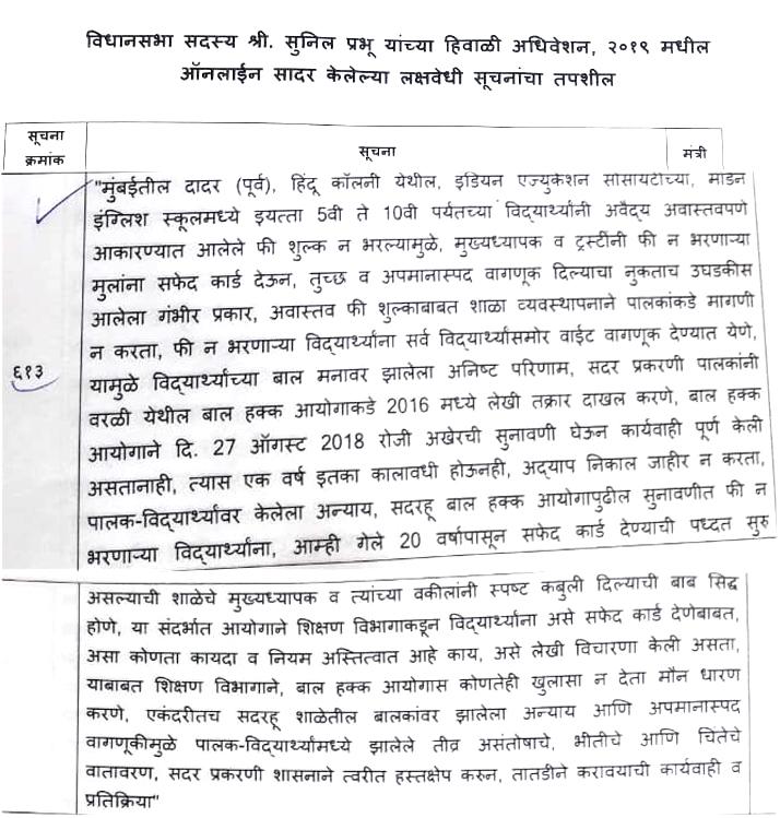 महाराष्ट्र राज्य बाल हक्क संरक्षण आयोग