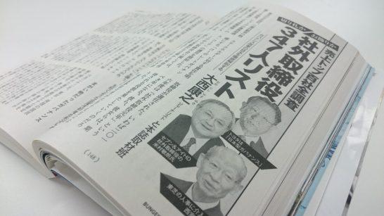 文藝春秋8月号