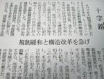 伊藤稔副理事長のコラムが、8月3日(水)の日経新聞に掲載されました
