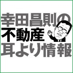 【初~上級者向き】 幸田昌則の不動産耳より情報<2016年8月号>