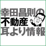【初~上級者向き】 幸田昌則の不動産耳より情報<2017年10月号>