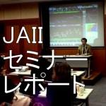 """""""投資適格""""に近づく日本株<br>経営者と資本政策が成熟<br>JAIIセミナーレポート"""