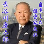 長谷川慶太郎の時局分析~No13~EV、日本株……先を読む