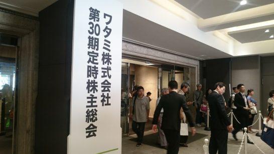 ワタミ株主総会(2016)