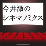 映画「あん」と日本人と外国人の株への見方の差<br>今井澂・国際エコノミスト