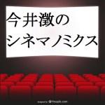 TVドラマ「半沢直樹」と日米政界の逆転シナリオ(第1027回)