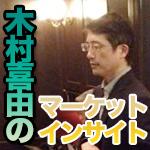 木村喜由のマーケットインサイト<br>2014年5月号<br>変化の起きやすい5月、動きに追随