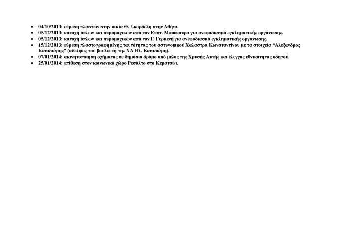60_dikografies_Xrysh_Aygh-page-017