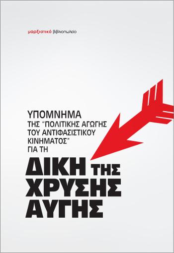 YPOMNHMA_cover
