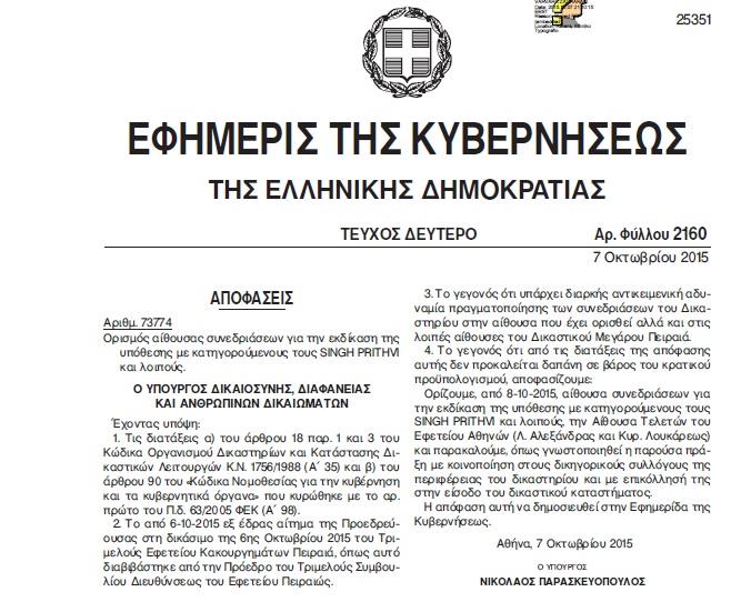 apofash_paraskevopoulou