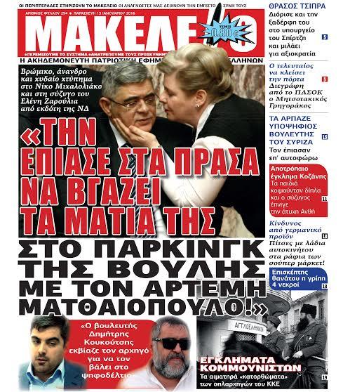 makeleio_ouzbekos