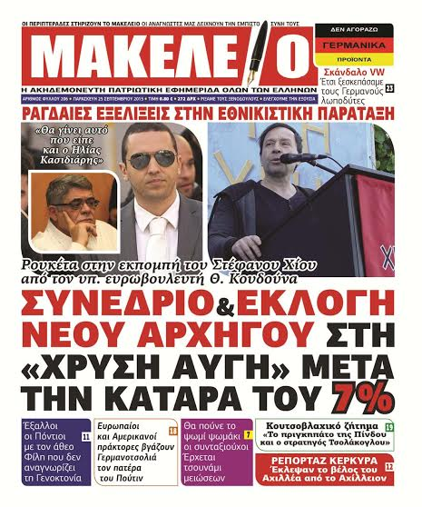 makeleio_hgesia