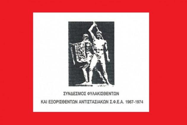 sfea-logo
