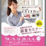 新潟県商工会連合会「女性のための創業スクール」開催のお知らせ