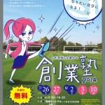 山形県商工会連合会「創業塾2014」開催のお知らせ