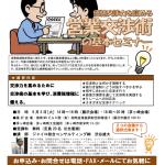 営業交渉術セミナー