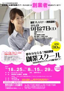 創業スクール成功チラシ野田商工会議所