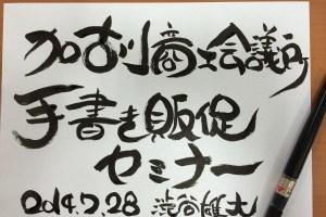 手書き販促セミナー 加古川商工会議所