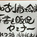 加古川商工会議所 手書き販促セミナーのお礼