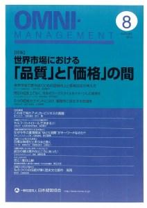 日本経営協会 西村伸郎 記事