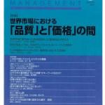 日本経営協会の機関誌(OMNIマネジメント)に掲載されました