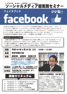 facebook講習会_診断士渋谷講師チラシ