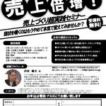 小松商工会議所「売上づくり超実践セミナー」開催のお知らせ
