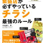 日本商工会議所会議所ニュースに著書が紹介されました
