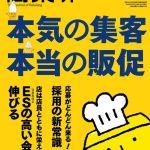 『商業界』2016年3月号の「本気の集客、本当の販促」に渋谷雄大の記事が掲載されました