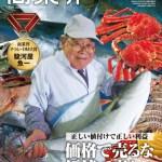 『商業界』2016年6月号の「価格で売るな価値で売れ!」に渋谷雄大の記事が掲載されました